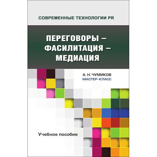 Чумиков А. Н. Переговоры — фасилитация — медиация