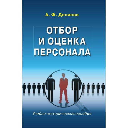 Денисов А. Ф. Отбор и оценка персонала
