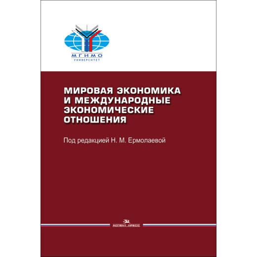 Ермолаева Н. М. (Под ред). Мировая экономика и международные экономические отношения
