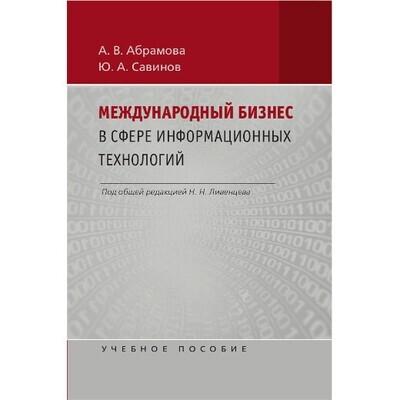 Абрамова А. В., Савинов Ю. А. Международный бизнес в области информационных технологий