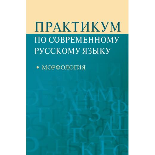Рахманова Л. И. Суздальцева В. Н. Практикум по современному русскому языку: Морфология
