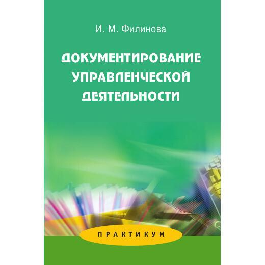 Филинова И. М. Документирование управленческой деятельности