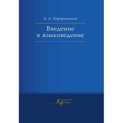 Реформатский А. А. Введение в языковедение