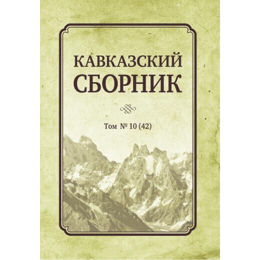 Дегоев В. В. (Под ред). Кавказский сборник  Том 10