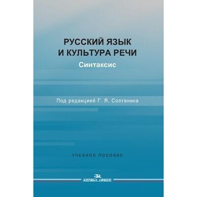Солганик Г. Я. (Под ред). Русский язык и культура речи. Синтаксис