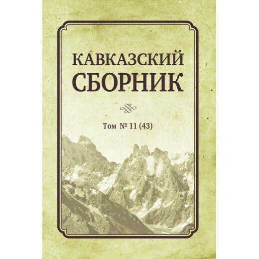 Дегоев В. В. (Под ред). Кавказский сборник  Том 11