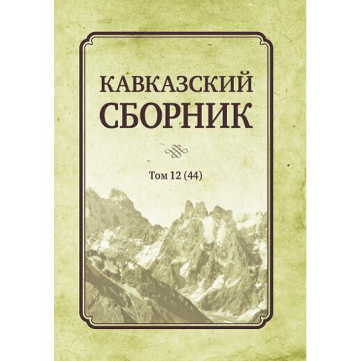 Дегоев В. В. (Под ред). Кавказский сборник  Том 12