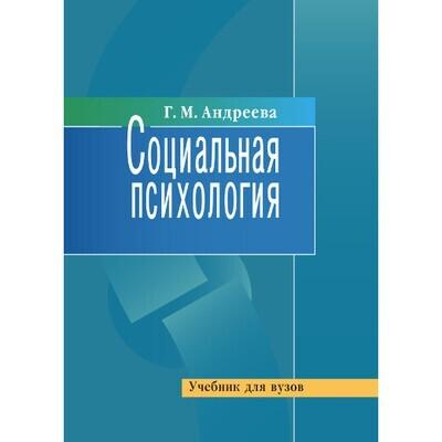 Андреева Г. М. Социальная психология
