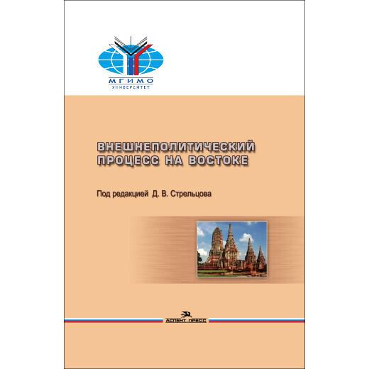 Стрельцов Д. В. (Под. ред). Внешнеполитический процесс на Востоке