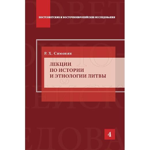Симонян Р. Х. Лекции по истории и этнологии Литвы