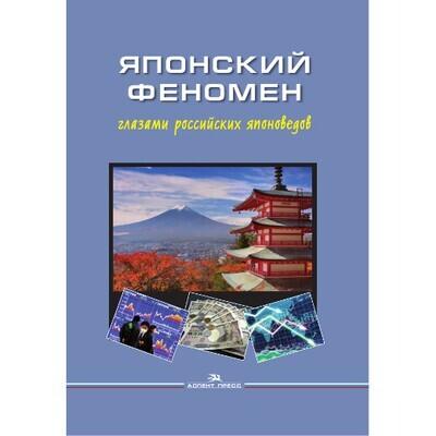 Стрельцов Д. В. (Под ред). Японский феномен глазами российских японоведов