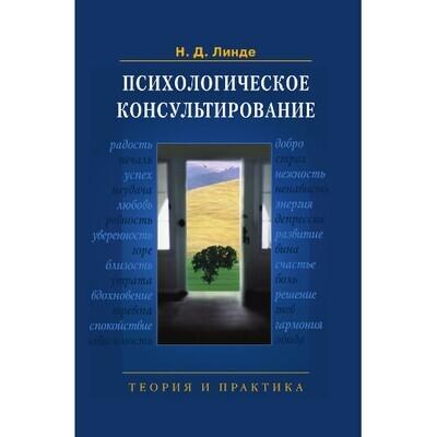 Линде Н. Д. Психологическое консультирование: Теория и практика