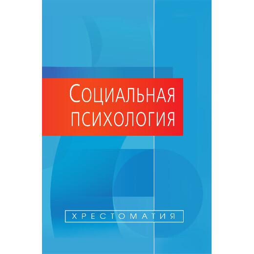 Белинская Е. П., Тихомандрицкая О. А. Социальная психология. Хрестоматия