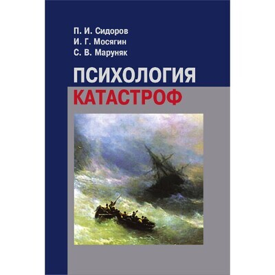 Сидоров П. И., Мосягин И. Г., Маруняк С. В. Психология катастроф