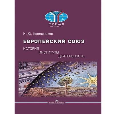 Кавешников Н. Ю. Европейский союз: история, институты, деятельность