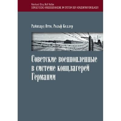 Отто Р., Келлер Р. Советские военнопленные в системе концлагерей Германии. Пер. с нем.