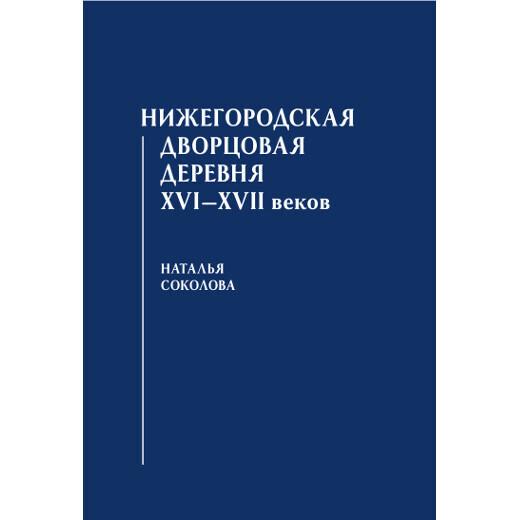 Соколова Н. В. Нижегородская дворцовая деревня XVI–XVII веков