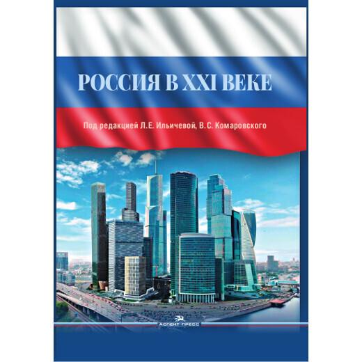 Ильичева Л. Е., Комаровский В. С. (Под ред). Россия в XXI веке