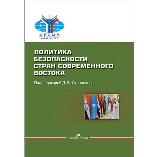 Стрельцов Д. В. (Под ред.) Политика безопасности стран современного Востока
