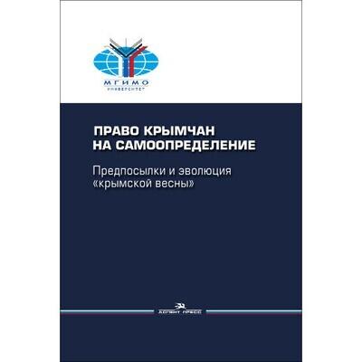 Власов А. А. (Под ред). Право крымчан на самоопределение: предпосылки и эволюция «крымской весны»