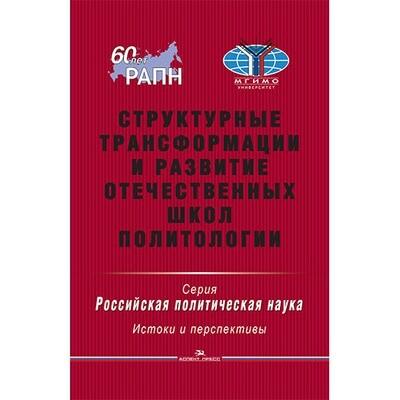 Гаман-Голутвина О.В.  (Под ред). Структурные трансформации и развитие отечественных школ политологии.