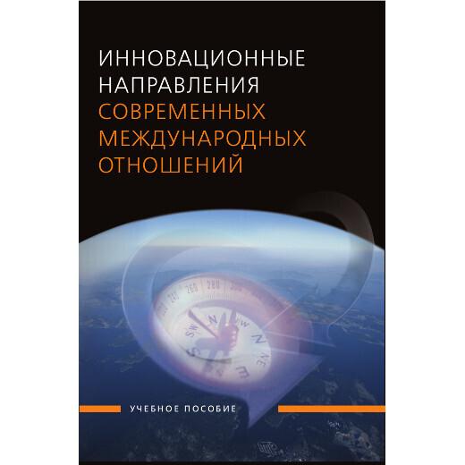 Крутских А.В. (Под ред). Инновационные направления современных международных отношений
