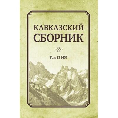 Дегоев В. В. (Под ред). Кавказский сборник  Том 13