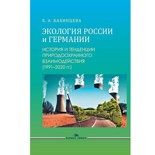 Бабинцева Е. А. Экология России и Германии: История и тенденции природоохранного взаимодействия (1991–2020 гг.)
