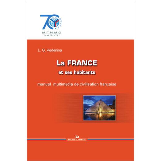 Веденина Л. Г. Франция: Страна, люди, язык: Мультимедийный учебник по лингвострановедению (на французском языке)