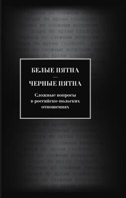 Торкунов А.В., Ротфельд А.Д. (Под ред). Белые пятна - черные пятна. Сложные вопросы в российско-польских отношениях