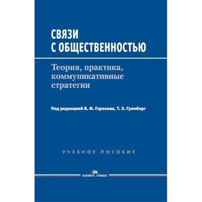 Горохов В.М., Гринберг Т.Э. (Под ред). Связи с общественностью: Теория, практика, коммуникативные стратегии