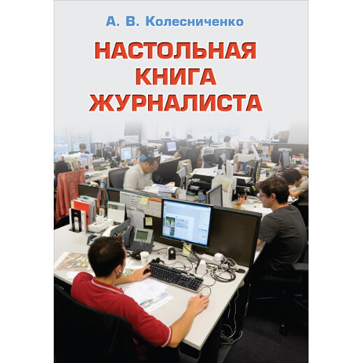 Колесниченко А. В. Настольная книга журналиста