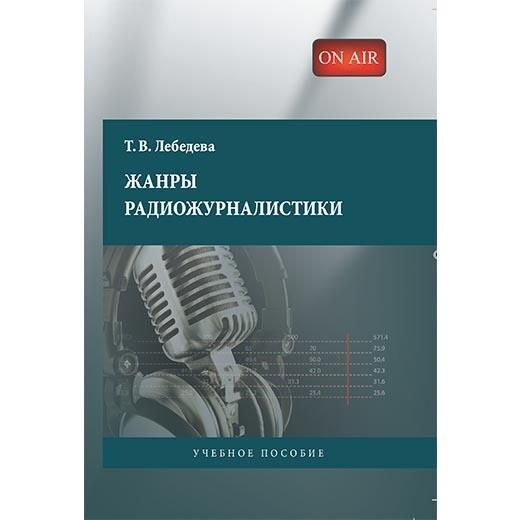 Лебедева Т.В.  Жанры радиожурналистики