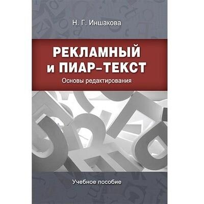 Иншакова Н.Г. Рекламный и пиар-текст. Основы редактирования.