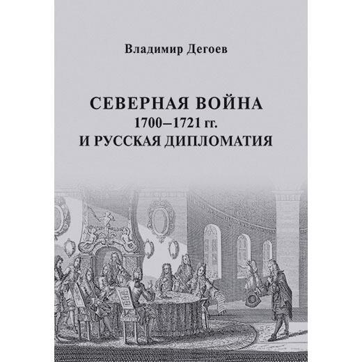 Дегоев В. В. Северная война 1700–1721 гг. и русская дипломатия