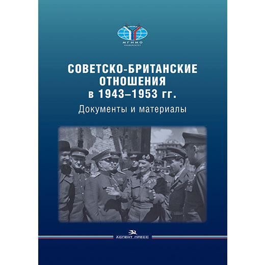Чубарьян А.О.,Вестад О.А. (Под ред.) Советско-британские отношения в 1943–1953 гг.: Документы и материалы.