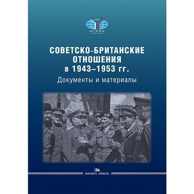 Чубарьян А.О.,Вестад О.А. (Под ред.) Советско-британские отношения в 1943–1953 гг.: Документы и материалы