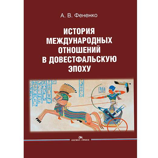 Фененко А. В.История международных отношений в довестфальскую эпоху