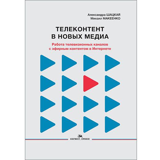 Шацкая А. Д., Макеенко М. И. Телеконтент в новых медиа: Работа телевизионных каналов с эфирным контентом в Интернете