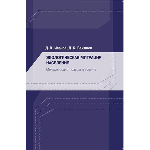 Иванов Д. В., Бекяшев Д. К. Экологическая миграция населения: Международно-правовые аспекты