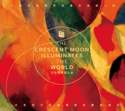 A Crescent Moon illuminates the World