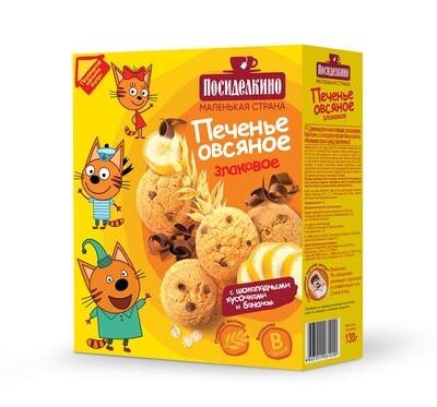 """""""Посиделкино - Маленькая страна"""" Печенье овсяное  с шоколадными кусочками и бананом"""
