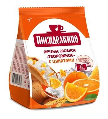 """""""Посиделкино"""" Печенье сдобное творожное с апельсиновыми цукатами"""