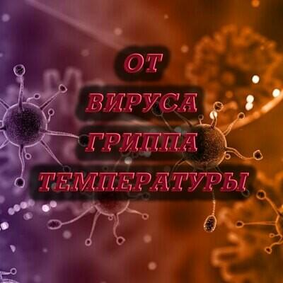 Лекарственные Средства от Вируса Гриппа Температуры - Шаман Алекс