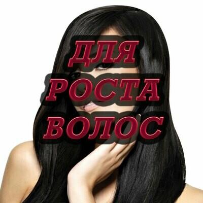 Лекарственные Средства для Роста Волос - Шаман Алекс