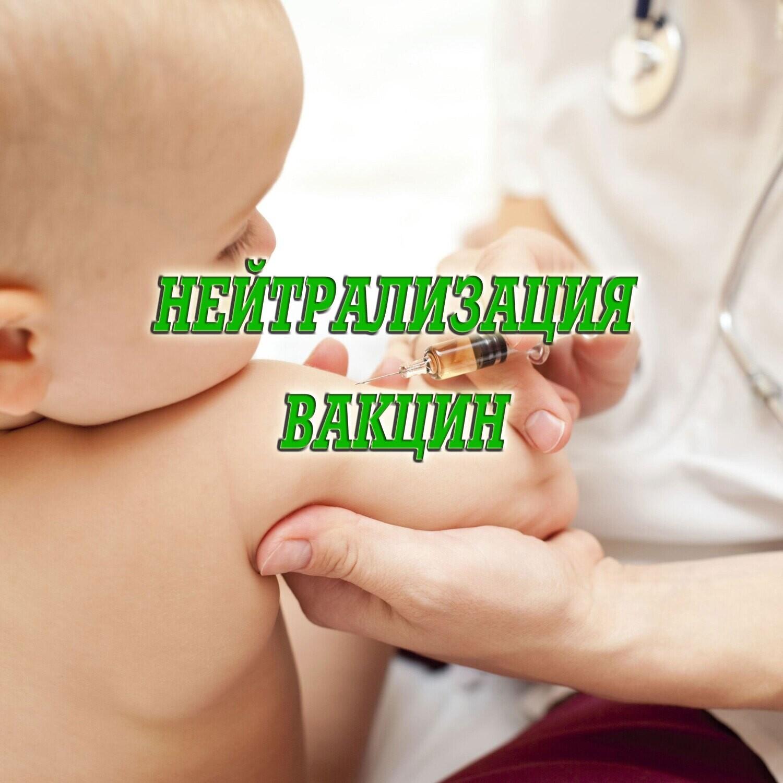 Нейтрализация Последствий «Вакцины» - Шаман Алекс