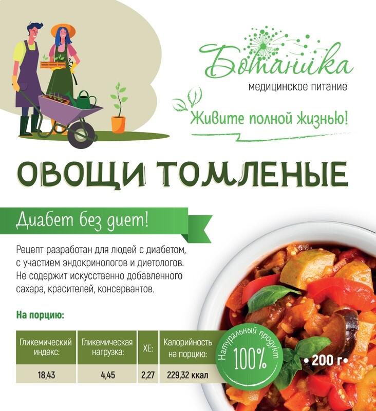Овощи томленые