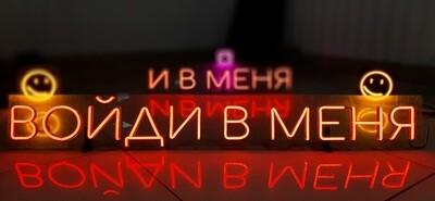 Неоновые надписи