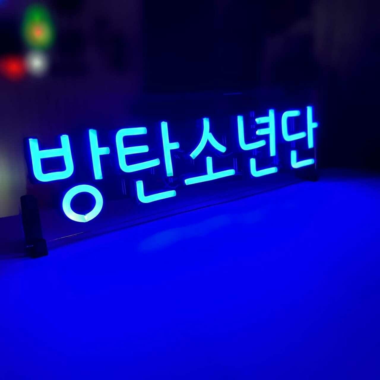 Надпись 방탄소년단 (преданная ARMY заказала себе)