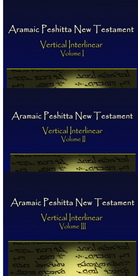 Vertical Interlinear (Vol I II and III)